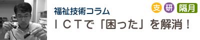 Column_ICT